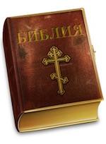 Просто Вдохновляющие Мысли - Библия [74]