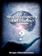 Чем занимается психология?