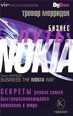 Nokia: Секреты успеха самой быстроразвивающейся компании