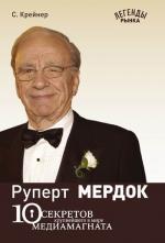 Руперт Мердок: 10 секретов крупнейшего в мире медиамагната