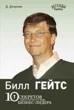 Билл Гейтс. 10 секретов самого богатого в мире бизнес-лидера