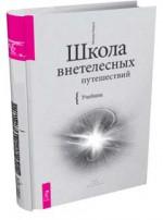 Практический учебник по выходу из тела
