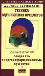 «Техника одушевления предметов» Книга седьмая 1,2 ч.