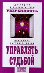 «Уверенность и Мудрость» Книга пятая 1,2,3 ч.