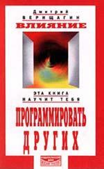 «Влияние» Книга третья
