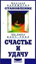 «Становление» Книга вторая