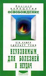 «Освобождение» Книга первая